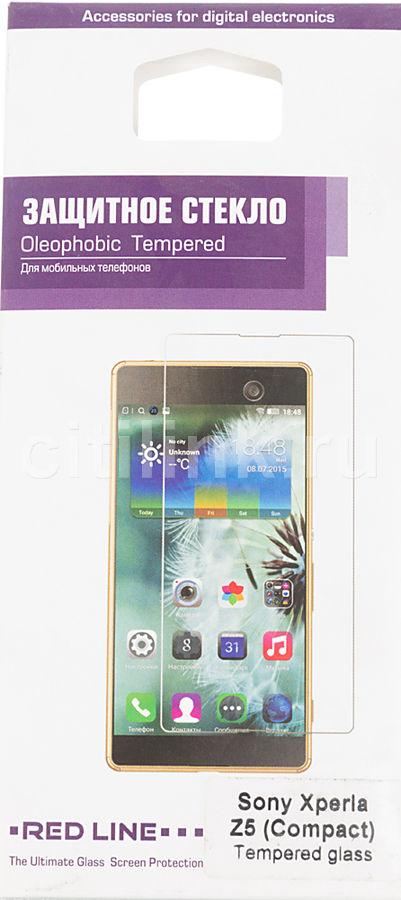 Защитное стекло REDLINE для Sony Xperia Z5 Compact,  1 шт [ут000007638]