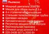Пылесос SHIVAKI SVC-1434R, 2000Вт, темно-красный/черный вид 13