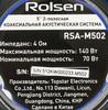 Колонки автомобильные ROLSEN RSA-M502,  коаксиальные,  140Вт,  комплект 2 шт. [1-rlca-rsa-m502] вид 3