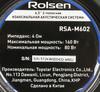 Колонки автомобильные ROLSEN RSA-M602,  коаксиальные,  160Вт [1-rlca-rsa-m602] вид 4