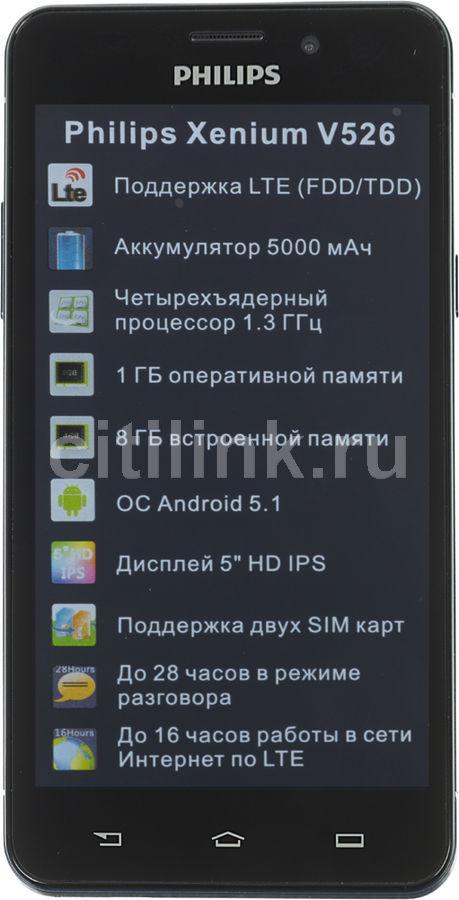 Смартфон PHILIPS Xenium V526  темно-синий