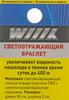Элемент светоотражающий WIIIX LS-3 браслет вид 3