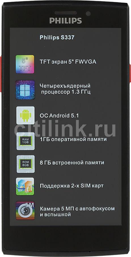 """Смартфон Philips S337 8Gb черный моноблок 3G 2Sim 5"""" 480x854 And5.1 5Mpix WiFi BT (отремонтированный)"""