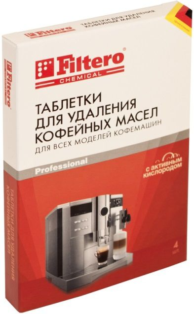 Очищающие таблетки FILTERO 613,  для кофемашин,  4 шт