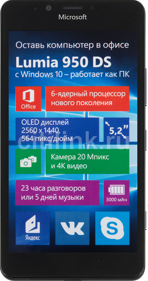 Смартфон MICROSOFT Lumia 950 Dual Sim черный