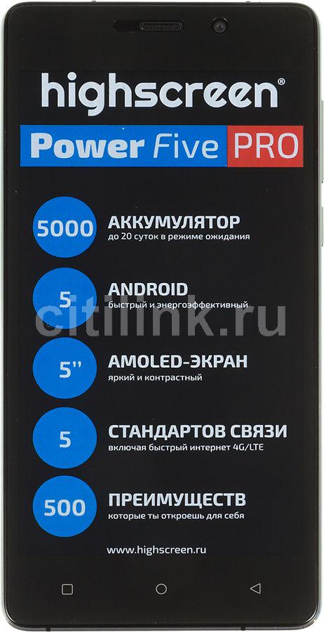 Смартфон HIGHSCREEN Power Five PRO черный/серый