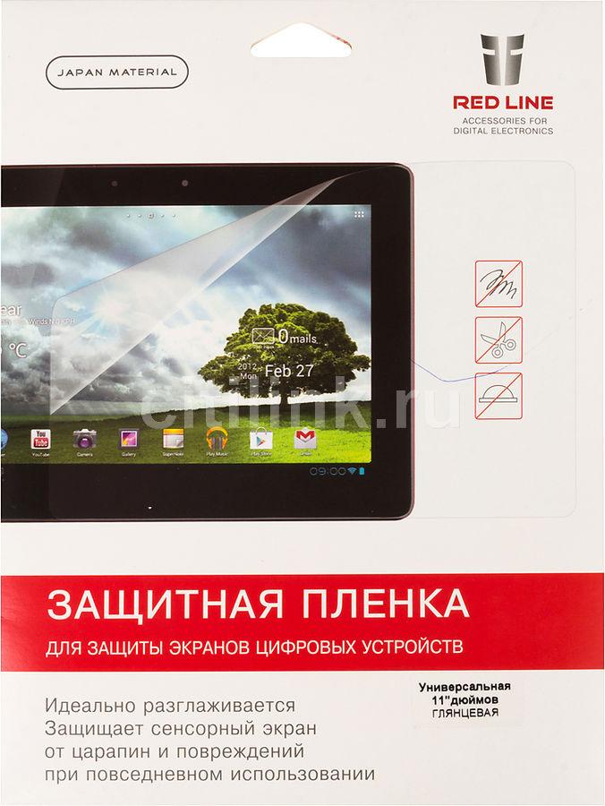 """Защитная пленка REDLINE универсальная,  11"""", 255 х 143 мм, глянцевая, 1 шт [ут000000027]"""