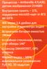 Радар-детектор SHO-ME Combo №3-А7 вид 13