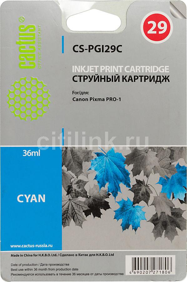 Картридж CACTUS CS-PGI29C голубой