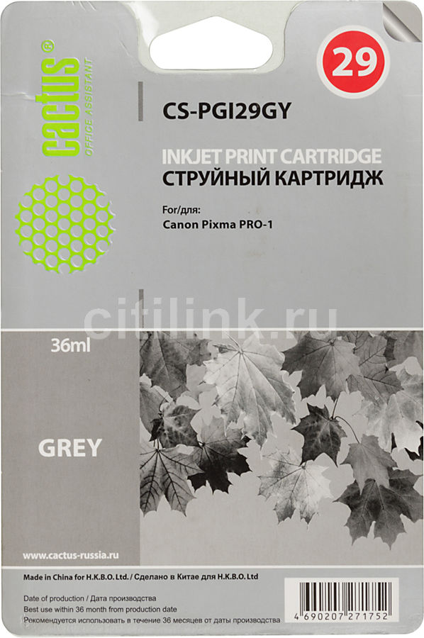 Картридж CACTUS CS-PGI29GY серый