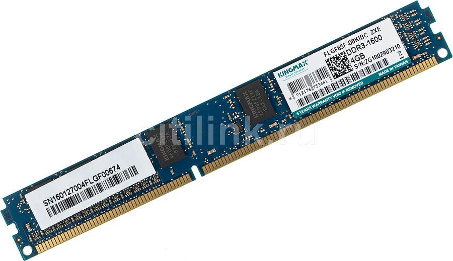 Модуль памяти KINGMAX FLGF65F-D8KIBC DDR3 -  4Гб 1600, DIMM,  Low Profile,  Ret,  низкопрофильная