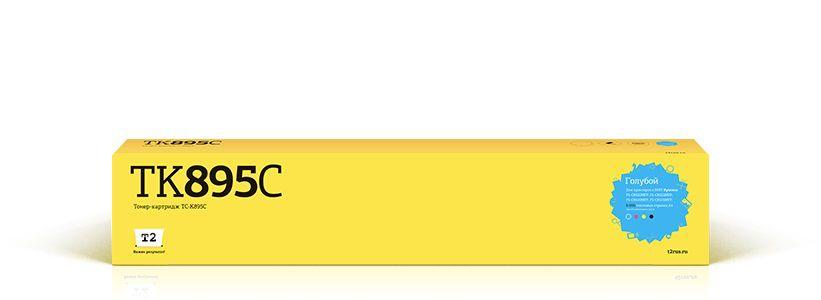 Картридж T2 TK-895C голубой [tc-k895c]