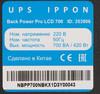 ИБП IPPON Back Power Pro LCD 700,  700ВA [353906] вид 5