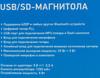 Аудиомагнитола BBK BS06BT,  черный вид 14