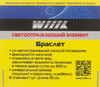 Элемент светоотражающий WIIIX LS-6 вид 4