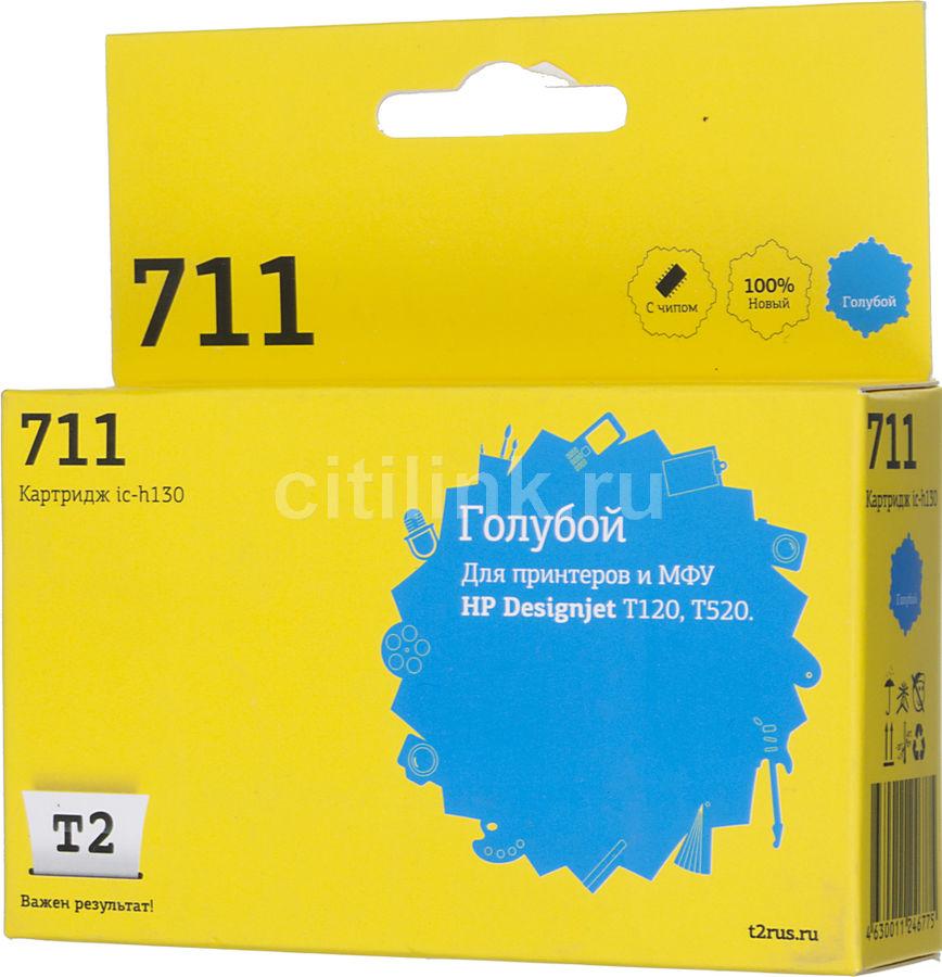 Картридж T2 CZ130A голубой [ic-h130]