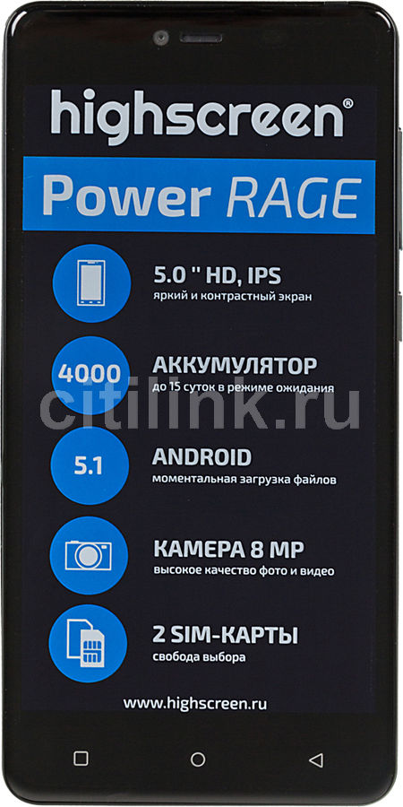 Смартфон HIGHSCREEN Power Rage  черный