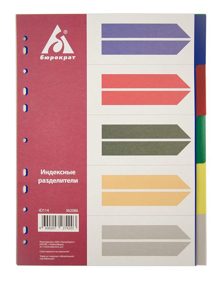 Разделитель индексный Бюрократ ID114 A4 пластик 5 индексов цветные разделы