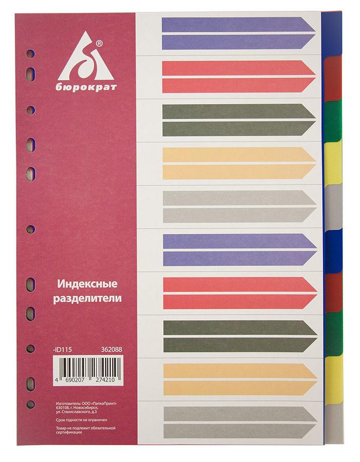 Разделитель индексный Бюрократ ID115 A4 пластик 10 индексов цветные разделы