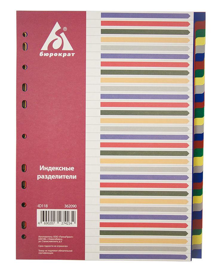 Разделитель индексный Бюрократ ID118 A4 пластик 31 индексов цветные разделы