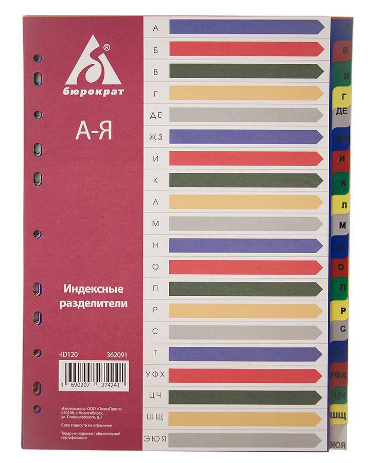 Разделитель индексный Бюрократ ID120 A4 пластик А-Я цветные разделы