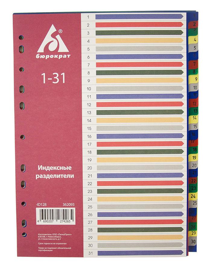 Разделитель индексный Бюрократ ID128 A4 пластик 1-31 цветные разделы