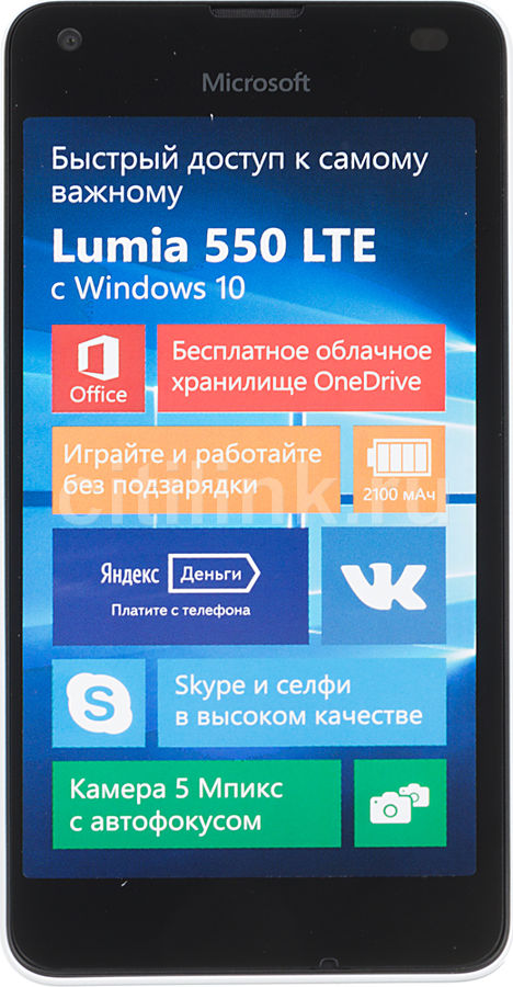 Смартфон MICROSOFT Lumia 550 + Чехол, белый