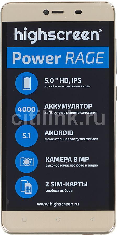 Смартфон HIGHSCREEN Power Rage  золотистый