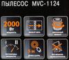 Пылесос MYSTERY MVC-1124, 2000Вт, черный/оранжевый вид 16