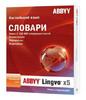 ПО Abbyy Lingvo x5 «Английский язык» Домашняя версия BOX АКЦИЯ! (AL15-01SBU01-0100)