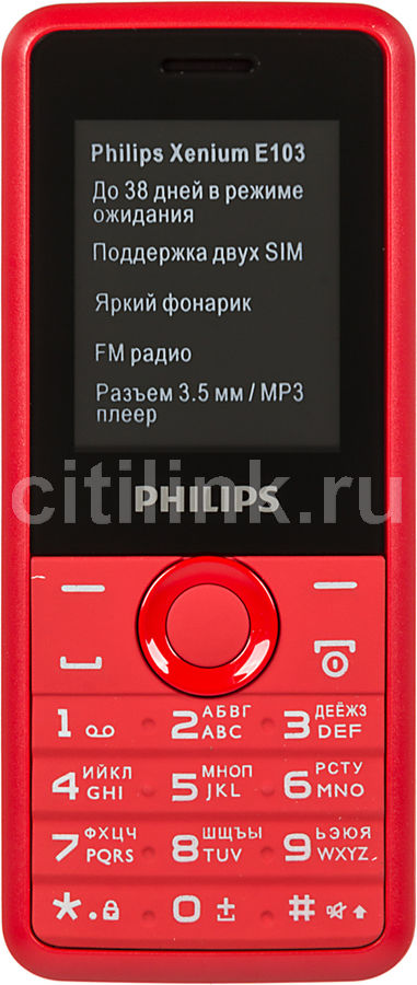 Мобильный телефон PHILIPS Xenium E103  красный