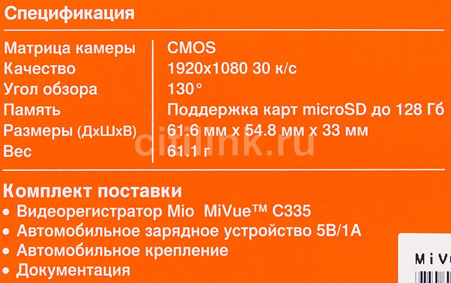 Видеорегистратор mivue c335 купить