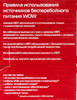 ИБП POWERCOM WOW 500U,  500ВA [wow-500u] вид 10