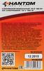 Автомобильный компрессор PHANTOM РН2034 [188904] вид 11