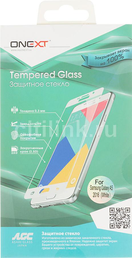 Защитное стекло ONEXT для Samsung Galaxy A5 2016,  1 шт, белый [41089]