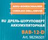 Дрель-шуруповерт BORT BAB-12-D,  с двумя аккумуляторами [98296501] вид 12