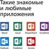 Офисное приложение MICROSOFT Office 365 для дома,  Rus, без носителя [6gq-00738] вид 2
