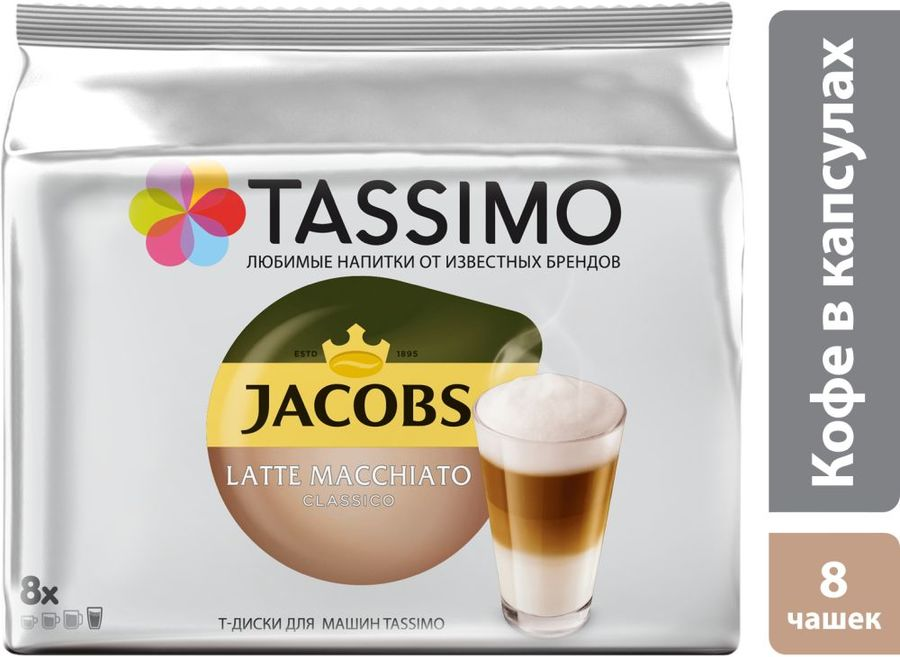 Кофе капсульный TASSIMO JACOBS Latte Macciato,  капсулы, совместимые с кофемашинами TASSIMO®, 229.6грамм [8050047]