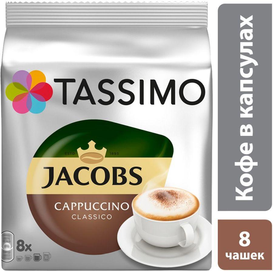 Капсулы BOSCH TASSIMO JACOBS Капучино,  для кофемашин капсульного типа,  8 шт [626455]