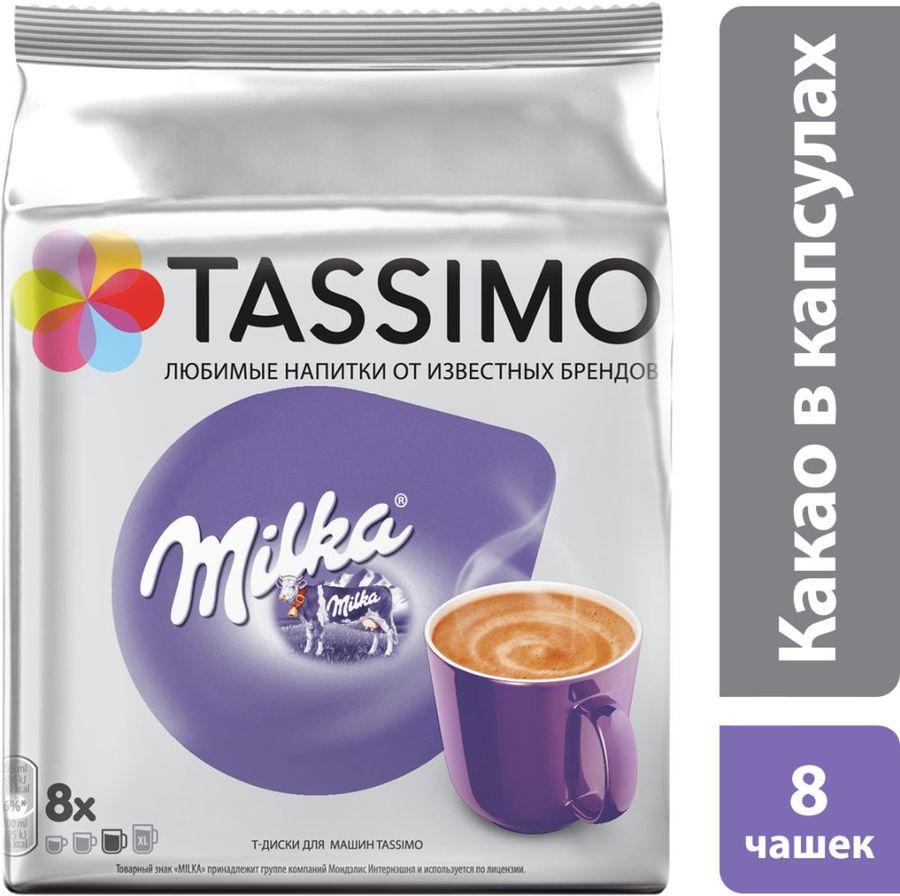 Кофе капсульный TASSIMO Milka Cacao,  капсулы, совместимые с кофемашинами TASSIMO® [4251501]