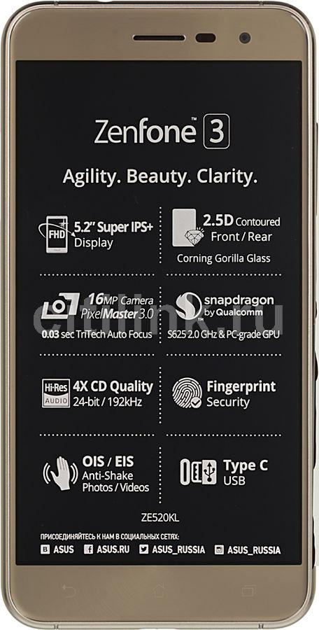 Смартфон ASUS ZenFone ZF3 ZE520KL  32Gb, золотистый