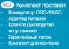 Коммутатор D-LINK DGS-1005D/I2A вид 9