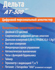 Алкотестер AUTOEXPERT Дельта АТ-500 вид 8