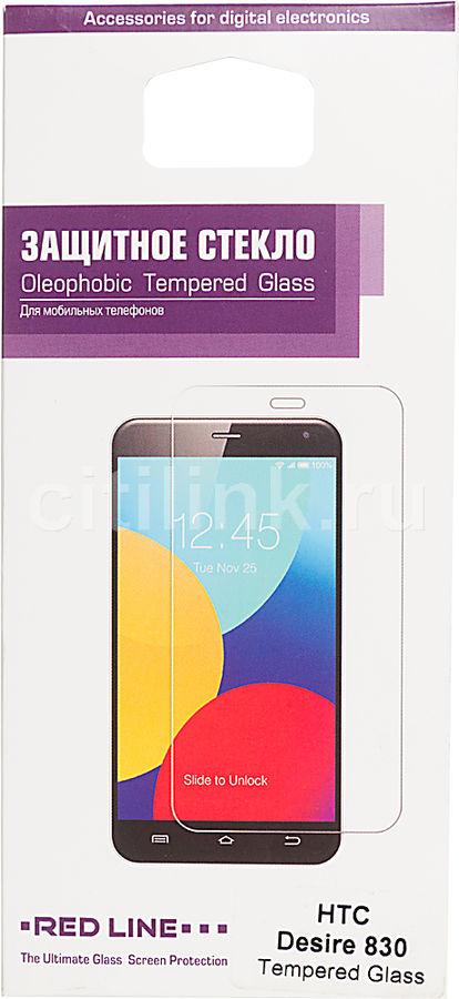 Защитное стекло REDLINE для HTC Desire 830,  1 шт [ут000008962]