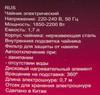 Чайник Redmond RK-M183 1.7л. 2200Вт серебристый (металл) (отремонтированный) вид 12