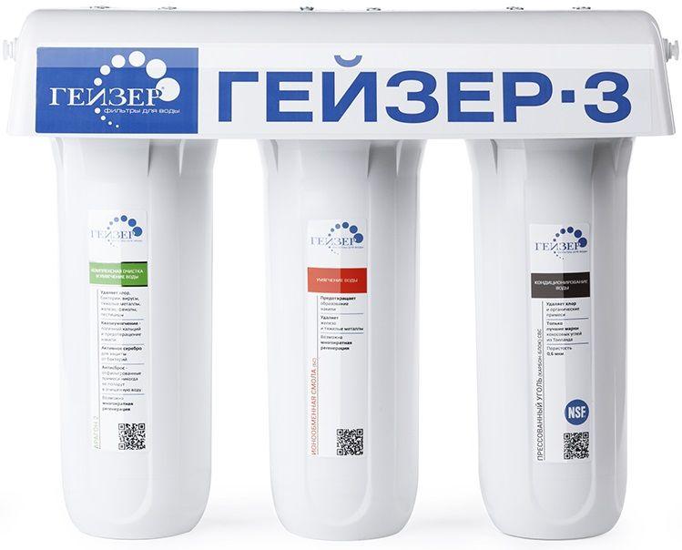Водоочиститель ГЕЙЗЕР 3ИВЖ Люкс,  белый
