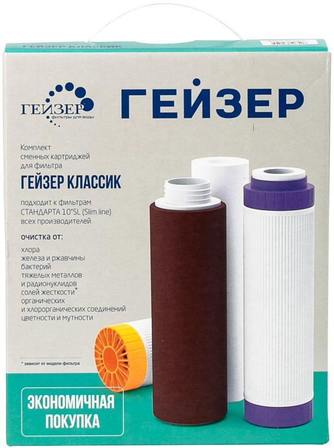 Комплект картриджей ГЕЙЗЕР К-4,  3шт