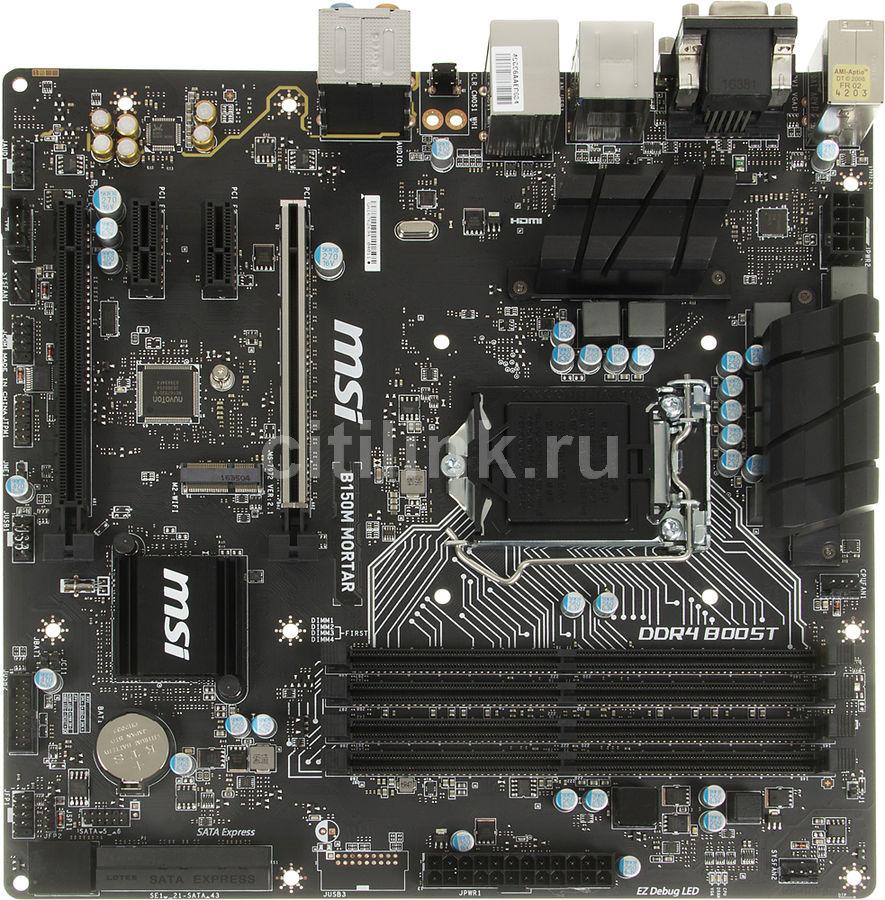 Материнская плата MSI B150M MORTAR, LGA 1151, Intel B150, mATX, Ret