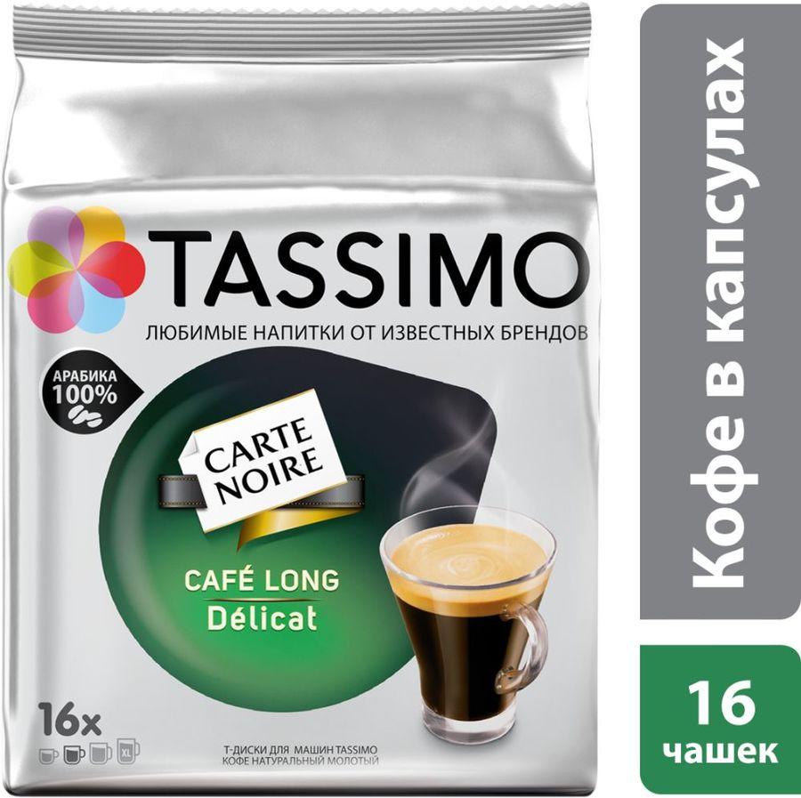 Кофе капсульный TASSIMO CARTE NOIRE Cafe Long Delicat,  капсулы, совместимые с кофемашинами TASSIMO® [4019379]