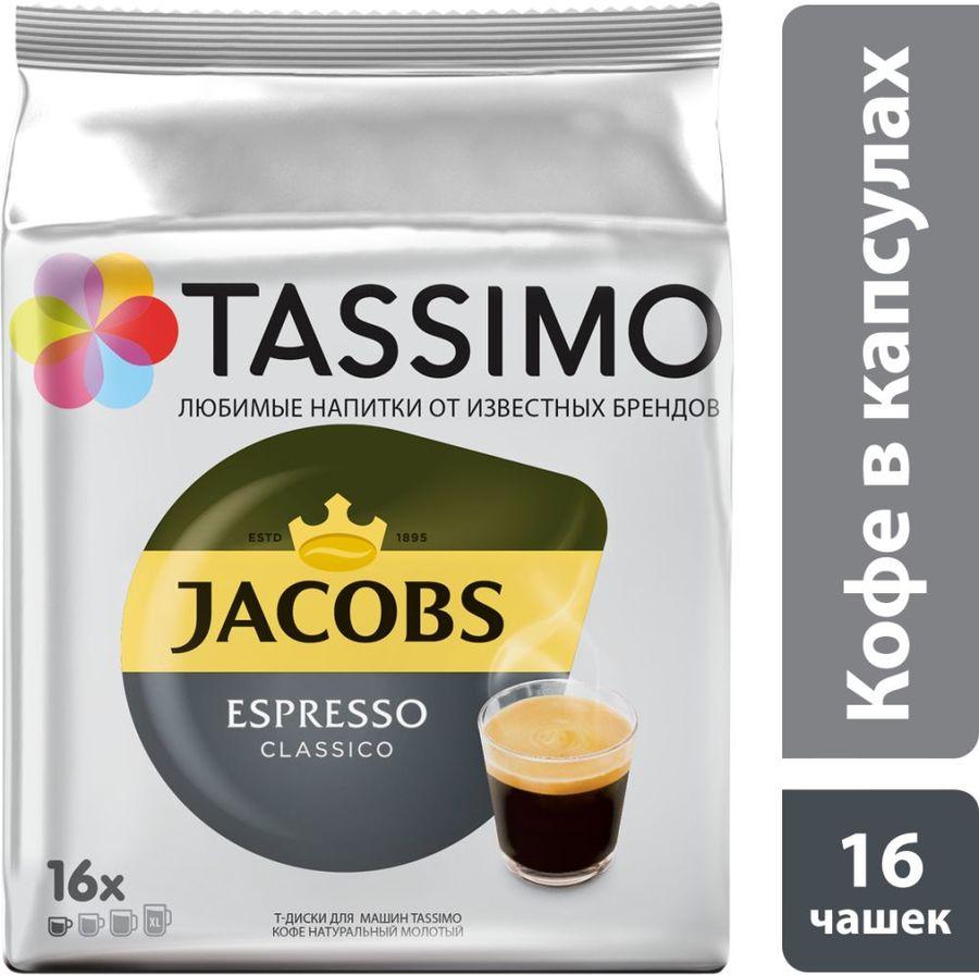 Капсулы BOSCH TASSIMO JACOBS Эспрессо Классико,  для кофемашин капсульного типа,  16 шт [4251498]